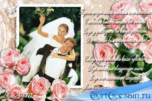 Свадебная рамка - Поздравление