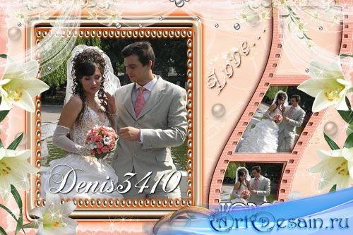 Свадебная рамочка для фото - Две судьбы - одна дорога