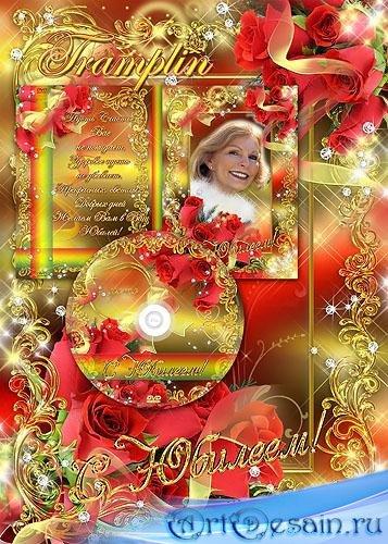 Сборник для Юбиляра - DVD обложка, DVD диск, Рамка – Желаем вам счастья зем ...