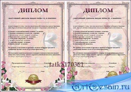 Диплом для поздравления невесты