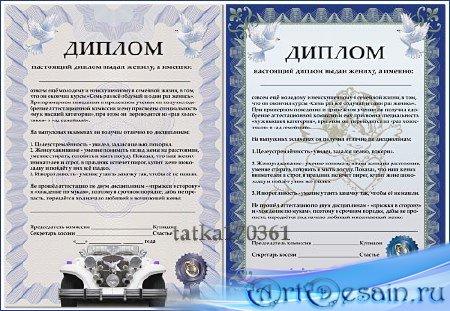 Свадебный диплом для поздравления жениха