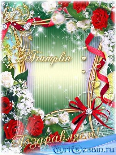 Рамка  с розами – Пусть как лазурное небо жизнь твоя будет ясна