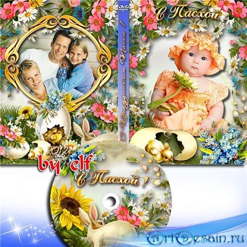 Обложка DVD и задувка на диск - С Праздником Пасхи