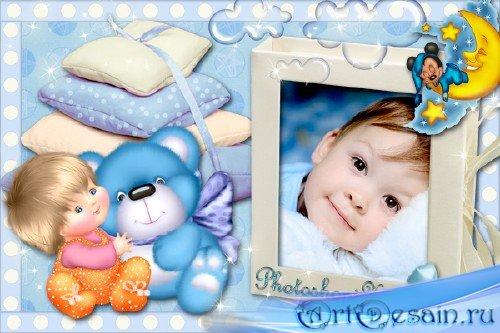 Детская рамка для Photoshop – Сладких снов мой малыш