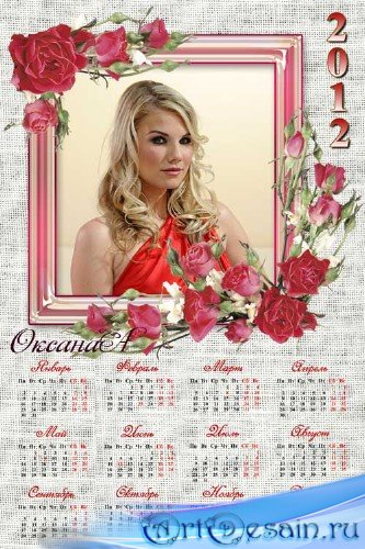 Календарь на 2012 год – Алая роза