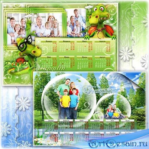 Два Семейных Календаря-рамки на  2012