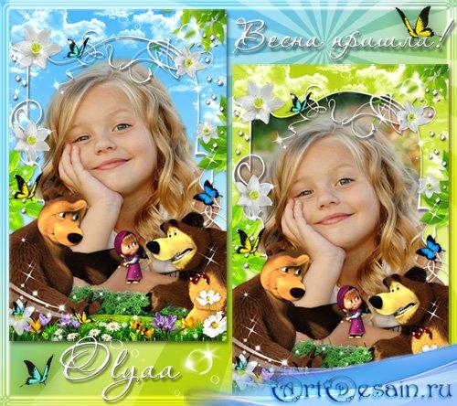 Детская рамка с  Машей и Медведем в двух вариантах - Весна пришла