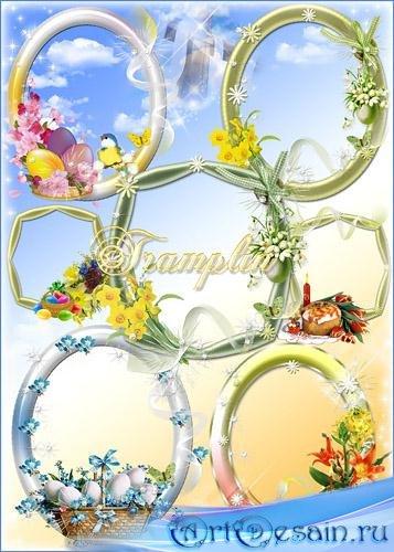 Пасхальные Рамки-вырезы на прозрачном фоне - В Весенний день так ярки Краск ...
