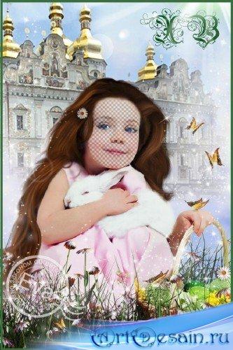 Детский шаблон для фотомонтажа - С праздником Пасхи