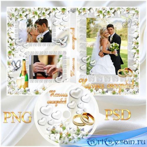 Обложка DVD  и задувка на диск  - Наша свадьба!