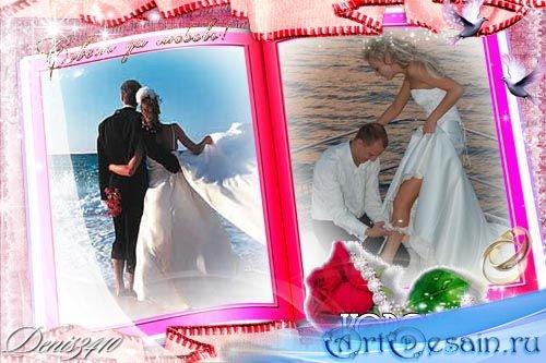 Свадебная рамка для фото - Книга радости и счастья