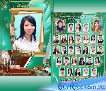 Виньетки для старшеклассников (PSD)