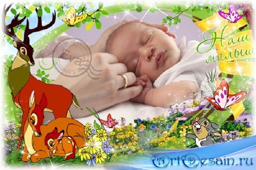 Детская фоторамка - Наш малыш