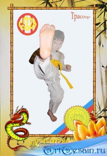 Шаблон детский для фотошоп – Маленький каратист