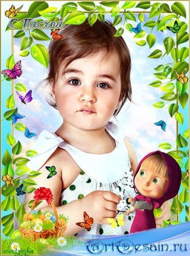 Детская пасхальная рамка с героиней мультфильма Машей - Ясно и солнечно в С ...