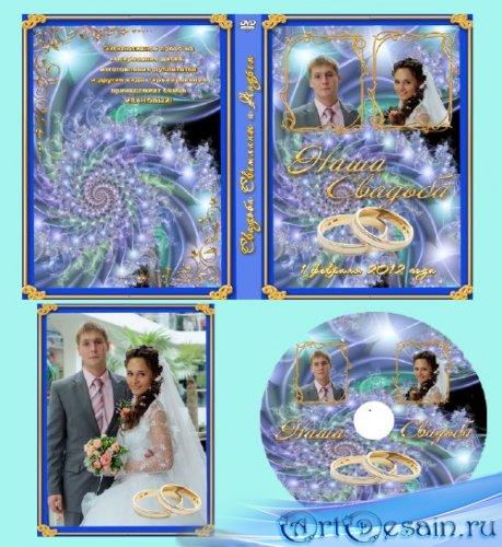Обложка DVD, задувка на диск, рамочка –  свадьба