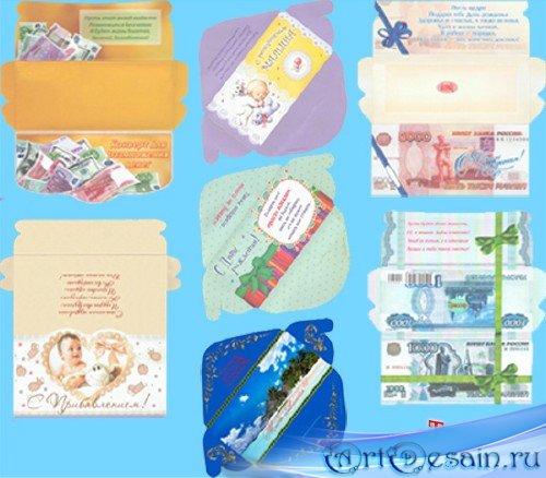 Набор конвертов для денег – на все случаи жизни