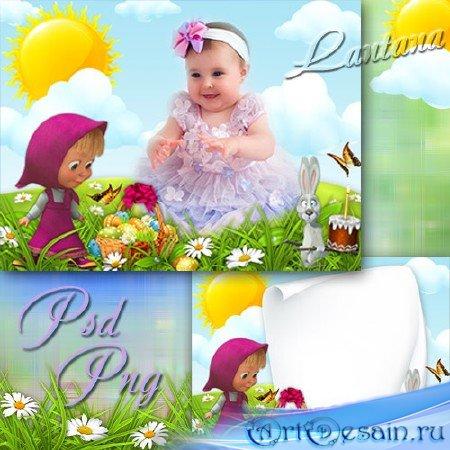 Детская пасхальная рамочка - Счастье светится в глазах, солнце светит в неб ...