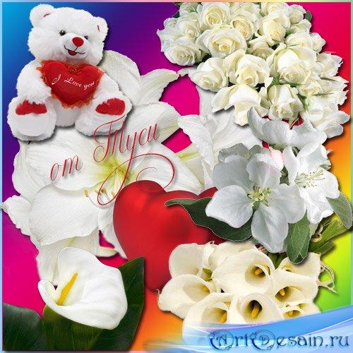Клипарт – Подарю тебе я нежный белый ласковый цветок