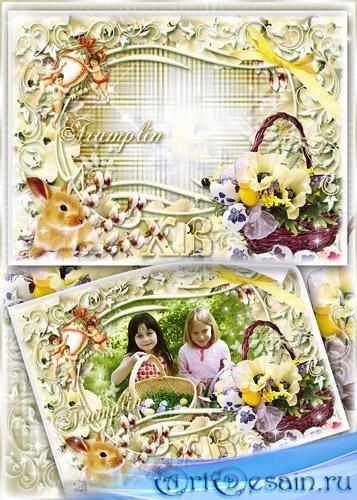 Рамка для фото на Пасху – Чудесней сказок и всех чудес Светлейший праздник, ...