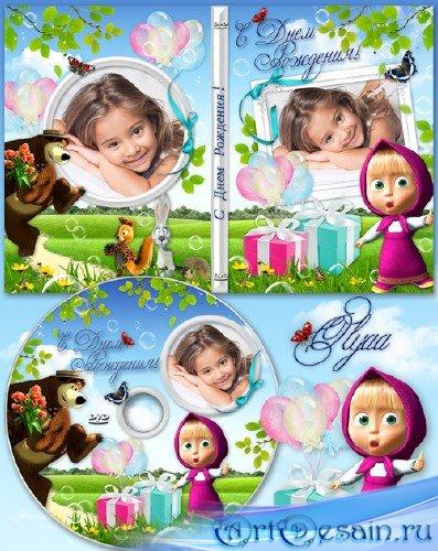 Детская обложка и задувка на DVD диск к Дню рождения с Машей и Медведем