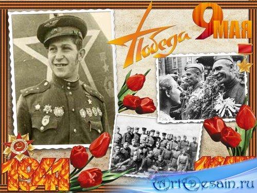 Фоторамка - День Победы
