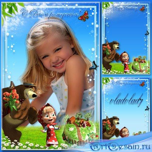 Детская рамка ко Дню рождения - Маша и медведь, праздничный торт