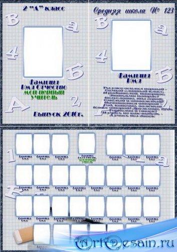 Виньетка (PSD) - папка для начальных классов