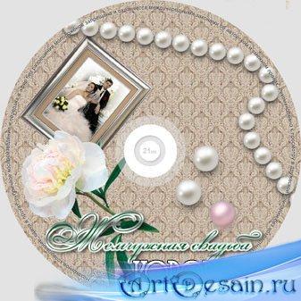 Шаблон для оформления дисков «Жемчужная свадьба