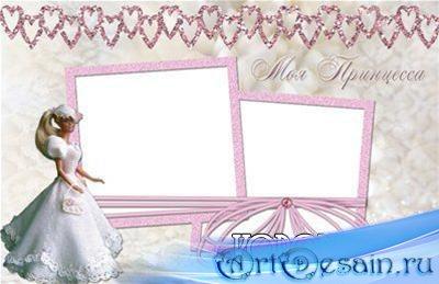 Детская рамка для фотошопа - Наша принцесса