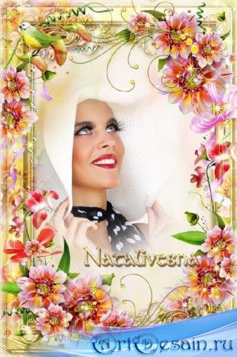 Яркая  рамочка с цветами – Будь яркой и неотразимой и будешь ты всегда Люби ...