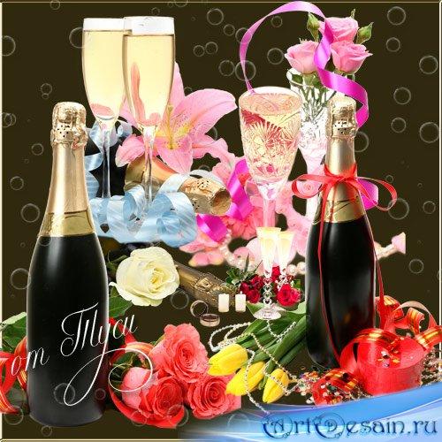 Клипарт – Ночь счастья, шампанского и цветов - 5