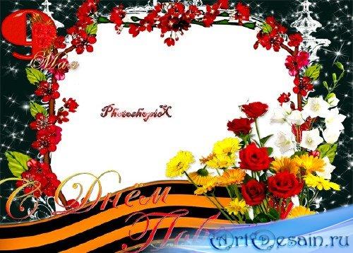 Праздничная рамка для Photoshop – 9 Мая День Победы