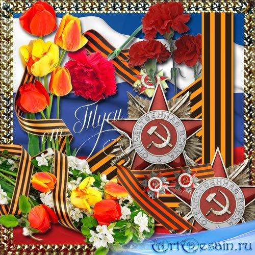 Клипарт к 9 Мая - Майский праздник - День Победы