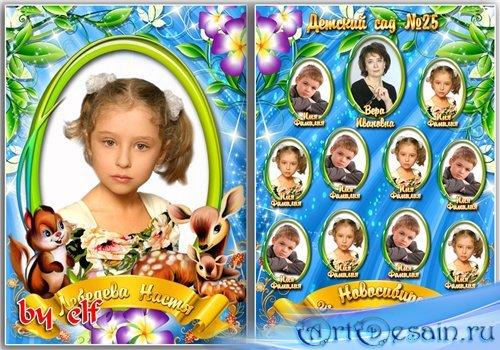Детская виньетка - До свиданья, детский сад