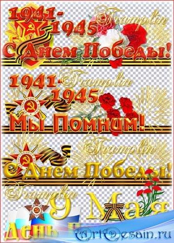 Надписи Поздравительные - С Днем Победы – Клипарт в Png
