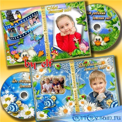 Набор обложек DVD - Детский сад