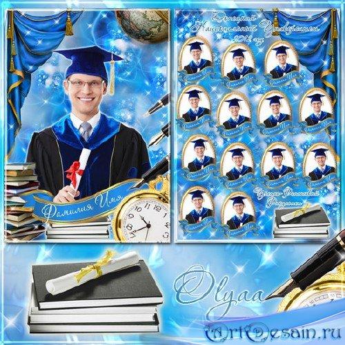 Студенческая виньетка для выпускников вузов