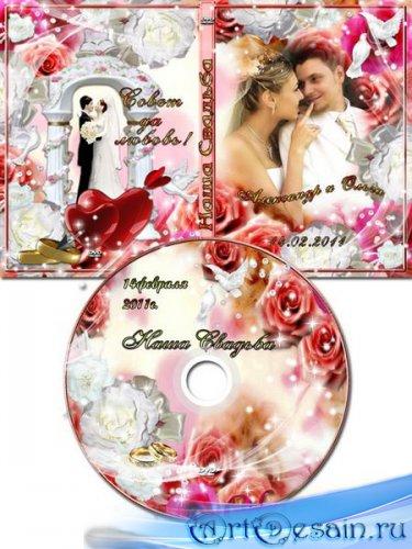 Свадебная обложка ДВД и задувка на диск - Два сердца вместе