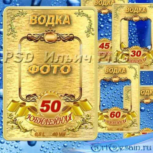 Шаблон этикетки на водку (коньяк) винтажный – Юбилейная золотая