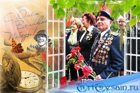 Рамка для фото в праздник Победы!