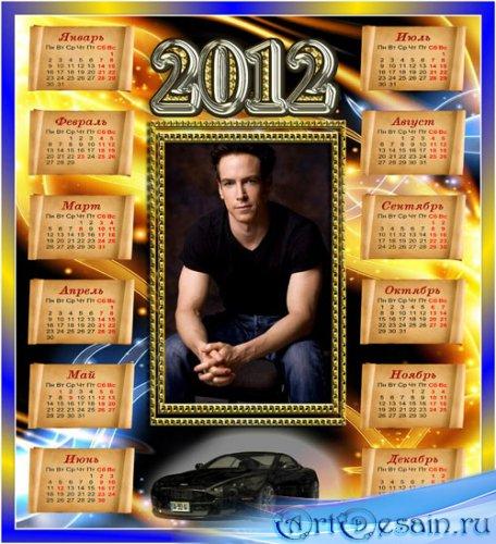 Рамка с календарём - Парень с машиной