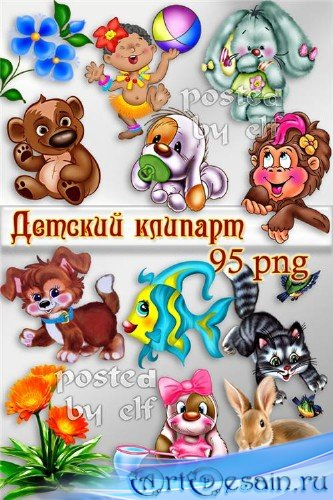 Детский нарисованный клипарт в PNG - Забавные персонажи