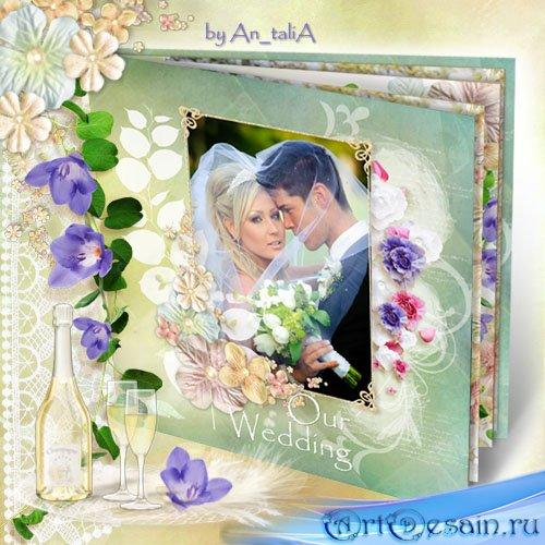 Свадебная книга- Расскажи о нашей свадьбе