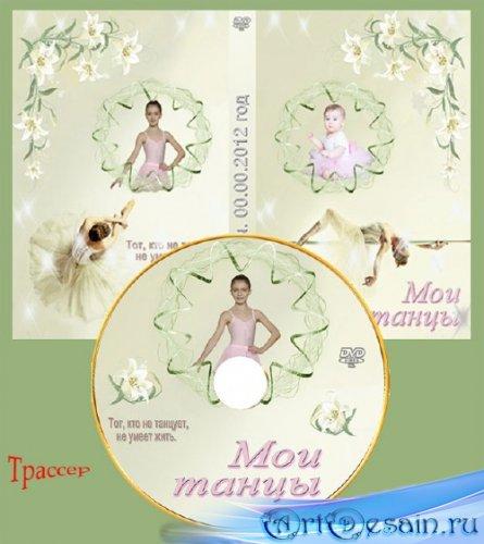 Обложка DVD и задувка для диска – Мои танцы