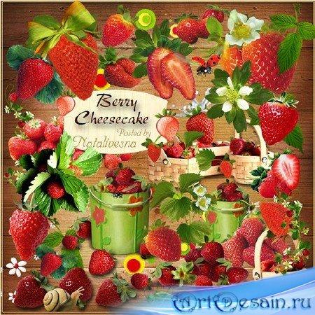 Подборка в PNG – Клубничка – ягодка красивая, вкусно ароматная…