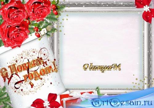 Рамка для фото - Новогодняя с розами