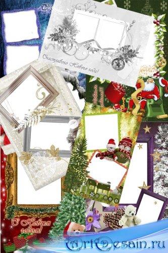Набор Новогодних рамок для фото