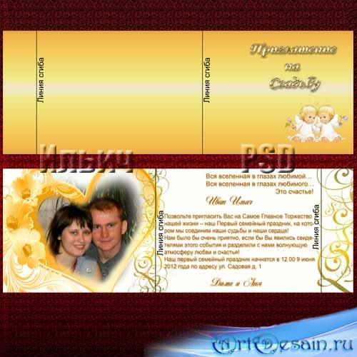 Приглашение на свадьбу – Ангелочки