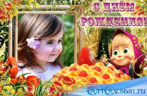 Яркая рамочка для оформления детских фото с Машей - С Днем Рождения